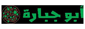 مطعم أبو جبارة